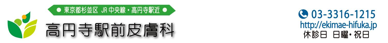 高円寺駅前皮膚科公式サイトトップロゴ