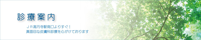 高円寺駅前皮膚科診療案内