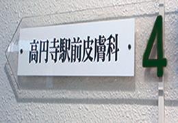 高円寺駅前皮膚科 ホール内看板