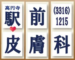 高円寺駅前皮膚科 窓看板 width=