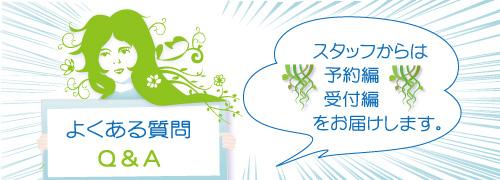 高円寺駅前皮膚科よくある質問