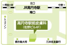 高円寺駅前皮膚科 アクセスマップ